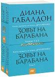 Друговремец - книга 4: Зовът на барабана - комплект от 2 тома - Диана Габалдон -