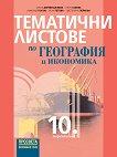 Тематични листове по география и икономика за 10. клас - книга