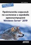 Практически наръчник по системно и мрежово администриране. Windows Server 2019 - D.K. Academy - книга
