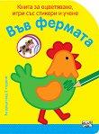 Книга за оцветяване, игри със стикери и учене: Във фермата - детска книга