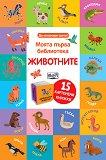 Моята първа библиотека: Животните - Комплект от 15 картонени книжки -
