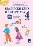 Помагало по български език и литература за избираемите учебни часове за 4. клас - книга за учителя