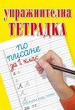Упражнителна тетрадка по писане и математика за 1. клас - сборник