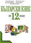 Български език за 12. клас - задължителна и профилирана подготовка - книга за учителя