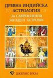 Древна индийска астрология за съвременния западен астролог - Джеймс Браха -