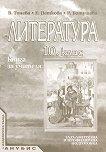 Книга за учителя по литература за 10. клас - Веселина Тонева, Екатерина Петкова, Росица Ботушева - помагало