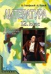Литература за 12. клас - задължителна и профилирана подготовка - Валери Стефанов, Александър Панов -