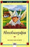 Автобиография - Бранислав Нушич - книга