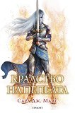 Стъкленият трон - книга 7: Кралство на пепелта -
