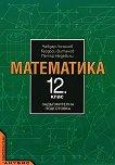 Математика за 12. клас - задължителна подготовка - Чавдар Лозанов, Петър Недевски, Теодоси Витанов - книга