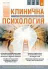 Клинична и консултативна психология - книга