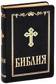 Библия - книга