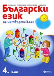 Български език за 4. клас -