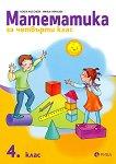 Математика за 4. клас - детска книга
