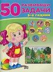 50 развиващи задачи за деца на 3 - 4 години - книга