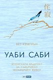 Уаби саби. Японската мъдрост за съвършено несъвършен живот - Бет Кемптън - книга