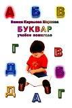 Буквар - учебно помагало за деца в предучилищна възраст и 1. клас - Вишка Кирилова Маркова -