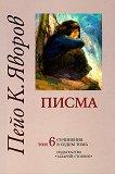 Пейо Яворов - съчинения в седем тома : Писма - том 6 - Пейо Яворов - книга