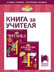 Книга за учителя по български език и литература за 4. клас - учебна тетрадка