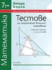 Тестове за национално външно оценяване по математика за 7. клас - книга 2 - учебна тетрадка