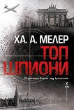 Топ шпиони - Ха. А. Мелер - книга