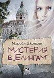 """Искрено коварен - книга 1: Мистерия в """"Елингам"""" - Морийн Джонсън - книга"""