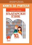 Книга за учителя по български език за 10. клас - учебник