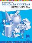 Книга за учителя по математика за 4. клас - табло