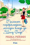 """Малкият парфюмериен магазин близо до """"Шанз-Елизе"""" - Ребека Рейзин - книга"""