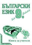 Книга за учителя по български език за 9. клас - Тодор Бояджиев -