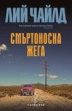 Смъртоносна жега - Лий Чайлд - книга
