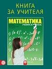 Книга за учителя по математика за 7. клас - Емил Колев, Диана Данова, Невена Събева-Колева, Таня Славчева -