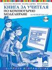 Книга за учителя по компютърно моделиране за 4. клас -