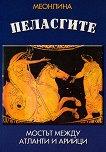 Пеласгите - мостът между атланти и арийци - Меонлина - книга