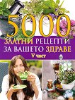 5000 златни рецепти за вашето здраве - част 5 -
