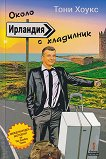 Около Ирландия с хладилник - Тони Хоукс - книга
