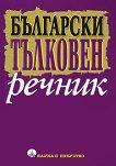 Български тълковен речник - речник
