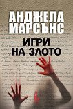 Игри на злото - Анджела Марсънс - книга