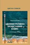 Измененията на Административнопроцесуалния кодекс от есента на 2018 г. - Цветан Сивков -