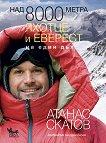 Над 8000 метра - книга 4: Лхотце и Еверест на един дъх - Атанас Скатов -