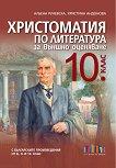 Христоматия по литература за външно оценяване в 10. клас - Албена Руневска, Христина Андонова -