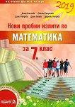 Нови пробни изпити по математика за 7. клас - Донка Христова, Павлина Петранова, Дияна Петрова, Диана Попова, Добринка Петрова -