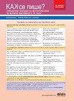 Как се пише? Справочни таблици по български език за външно оценяване в 10. клас - Петя Маркова, Павлина Върбанова, Николай Паскалев -