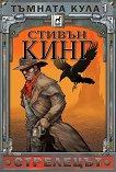 Тъмната кула - книга 1: Стрелецът -