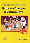 Сценарии за празници в Детската градина и Училището - том 1 -