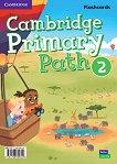 Cambridge Primary Path - ниво 2: Флашкарти по английски език  -