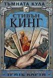 Тъмната кула - книга 2: Трите карти -