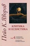 Пейо Яворов - съчинения в седем тома : Критика и есеистика - том 4 - Пейо Яворов -
