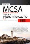 MCSA Windows Server 2016: Пълно учебно ръководство - том 2 - Уилиам Панек -