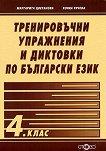 Тренировъчни упражнения и диктовки по български език за 4. клас - помагало